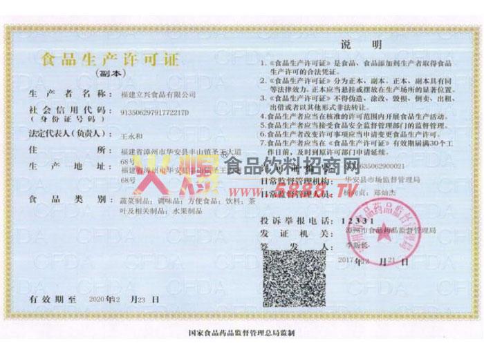 代工食品生产许可证书