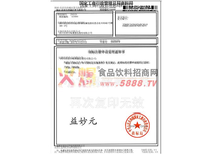 益妙元商标证