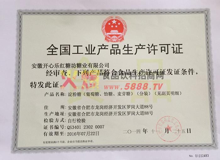 淀粉糖产品生产许可证