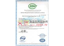 质量管理认证证书9001