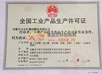 糖产品生产许可证
