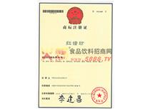红塘坊商标证