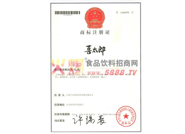 商标注册证(喜太郎)