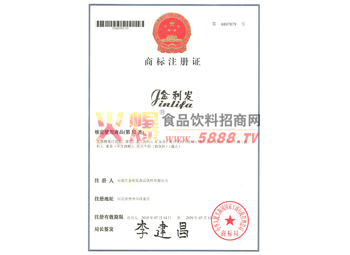 商标注册证(金利发)