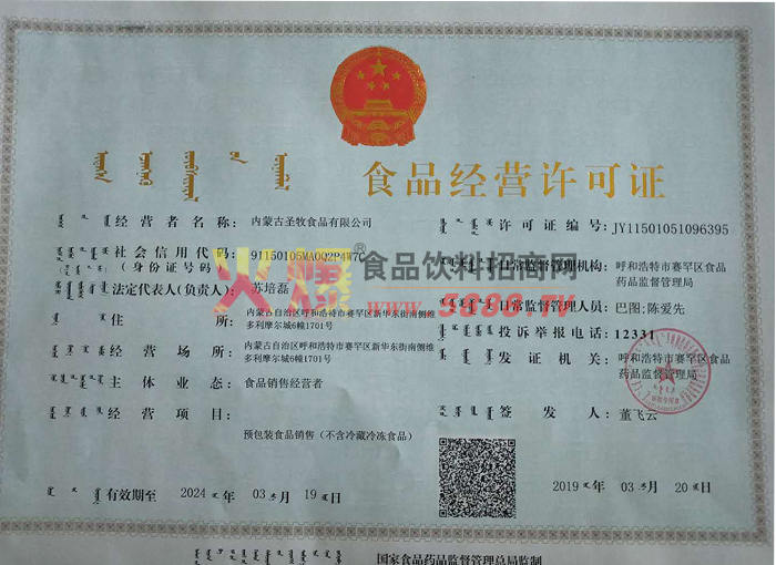 经营许可证