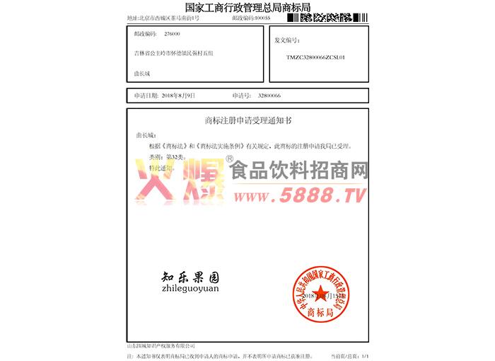 知乐果园商标证
