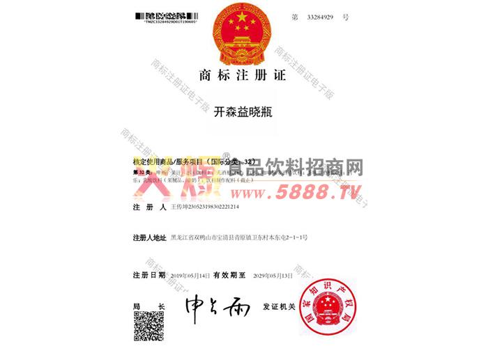 商标注册证证件
