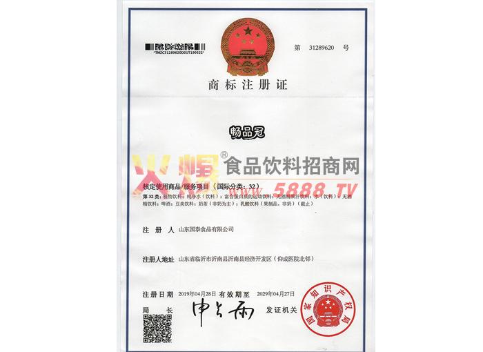 畅品冠商标注册证