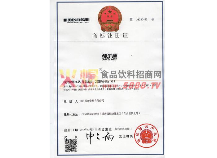 纯乐康商标注册证