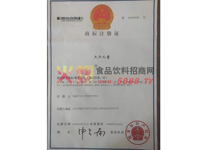 六个儿童商标注册证