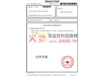 九州书卷商标注册申请受理通知书
