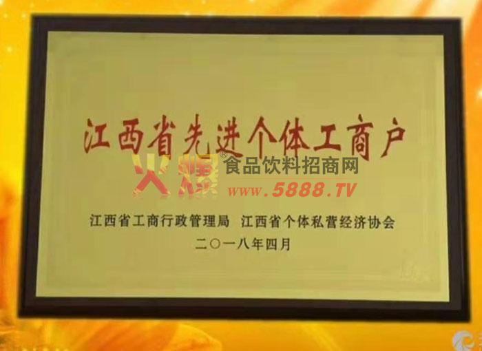 江西省先�M���w工商��