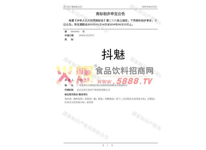 商标初步审定公告
