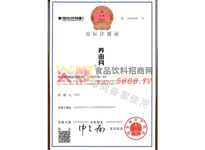 养由月商标注册证