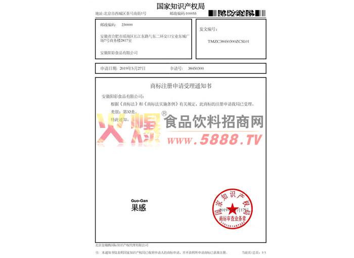 公司商标注册受理通知书