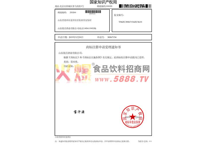宝汁源商标注册证