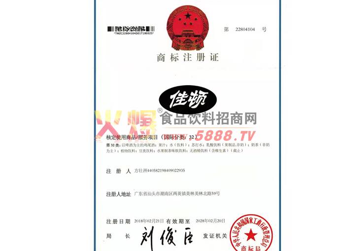 佳顿商标注册证