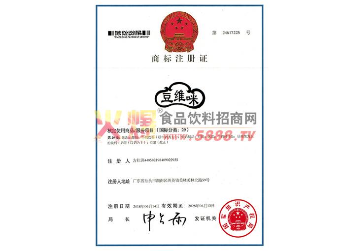 豆维咪商标注册证