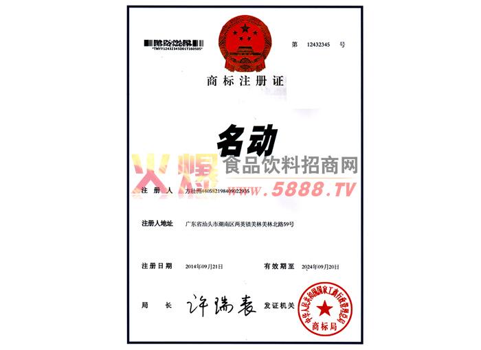 名动的商标注册证