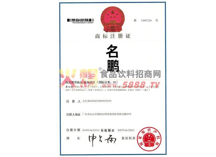 名鹏商标注册证
