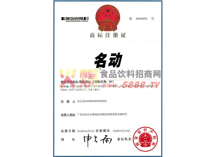 名动商标注册证