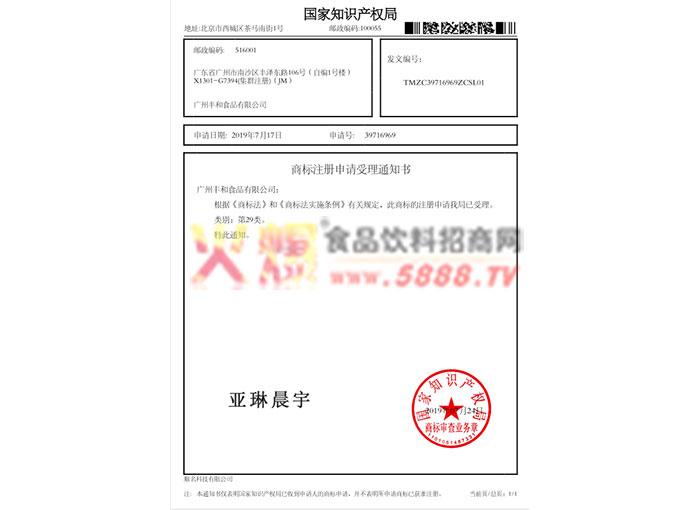 亚琳晨宇商标注册证第29类