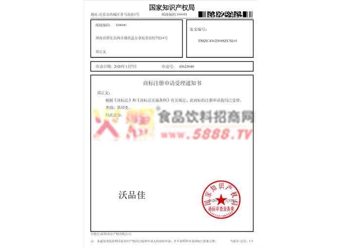 沃品佳商标注册证第32类