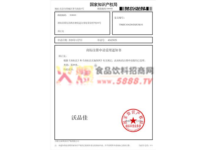 沃品佳商标注册证第29类