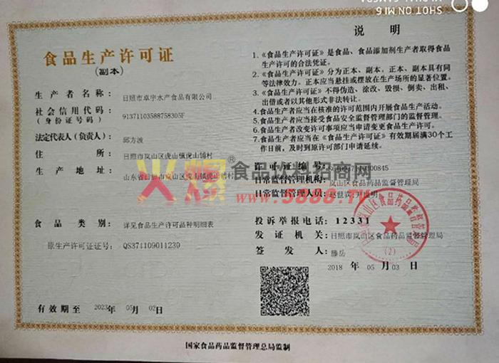亚虎老虎机国际平台生产许可证