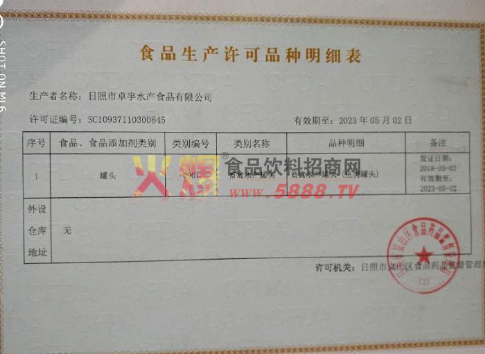 亚虎老虎机国际平台生产许可品种明细表