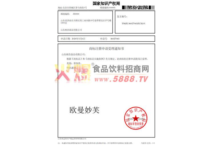 商标注册受理通知书29类