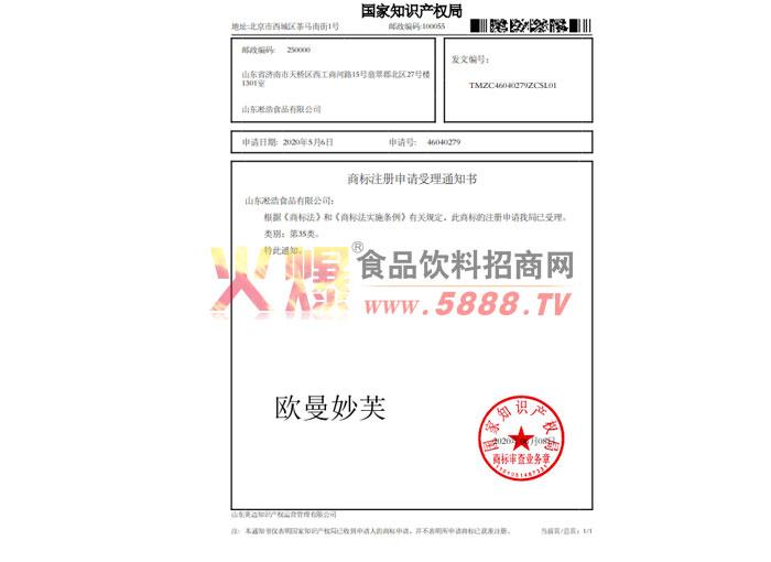 商标注册受理通知书35类