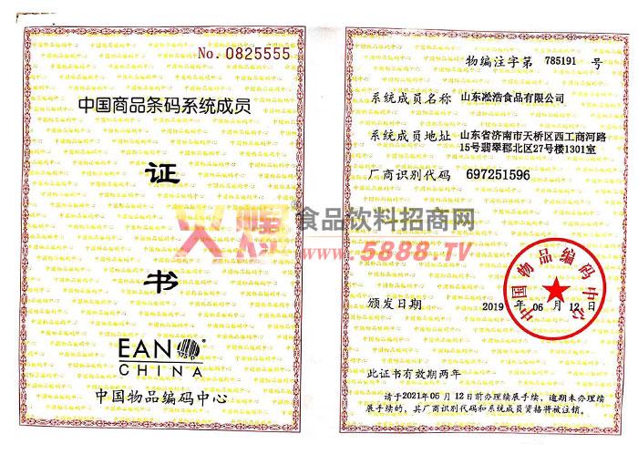中国商品条形码系统成员证