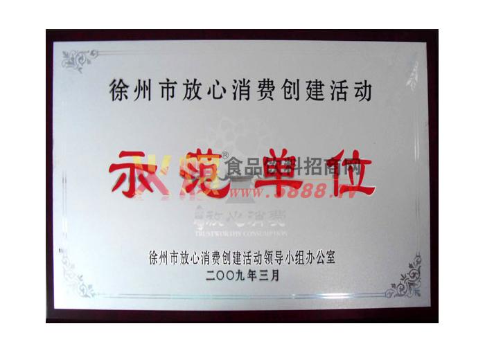 徐州市放心消费创建活动示范单位