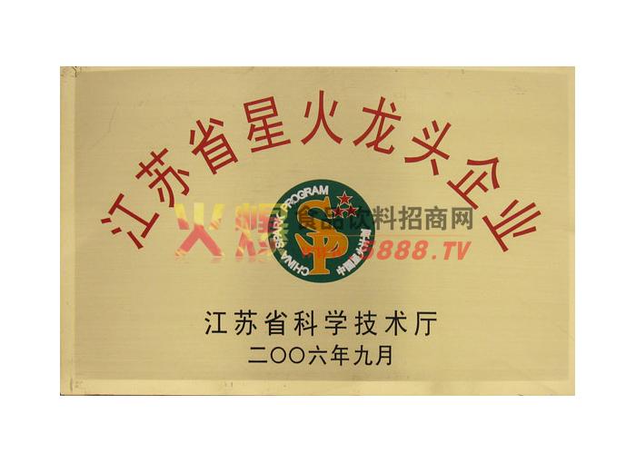 江苏省星火龙头企业