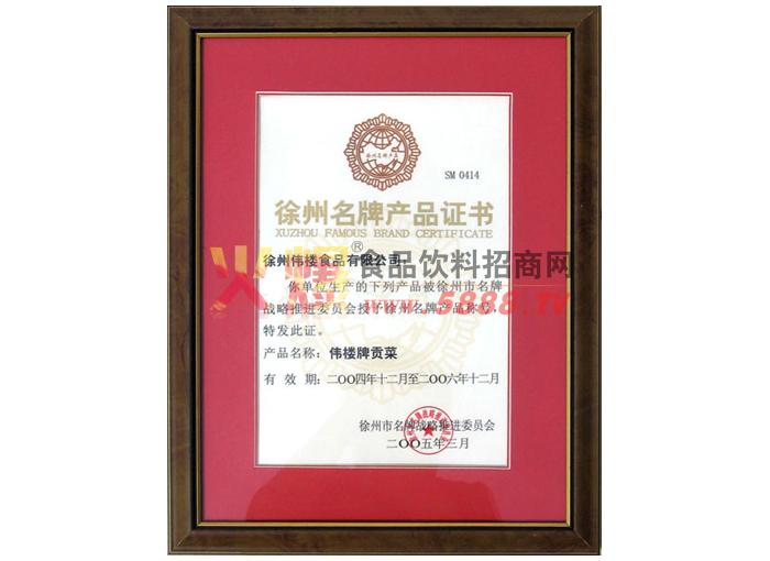 徐州名牌产品证书