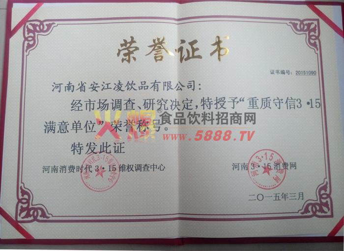 重质守信3.15满意单位荣誉证书