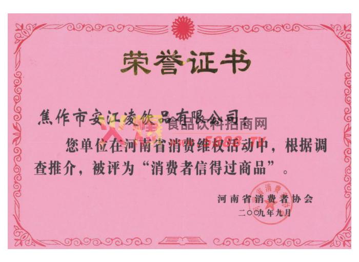 消费者信得过商品荣誉证书