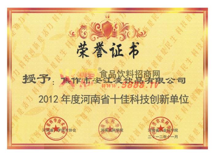 2012年度河南省十佳科技创新单位