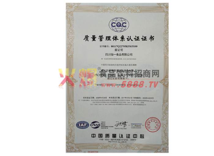 质量管理体系认证书