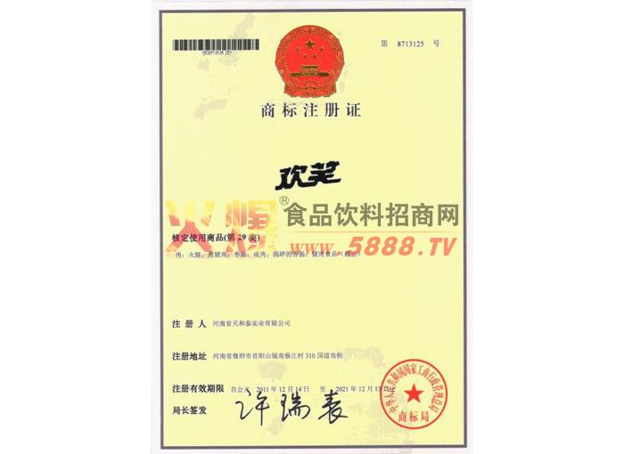 欢笑商标注册证