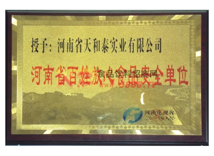 河南省百姓放心食品安全单位
