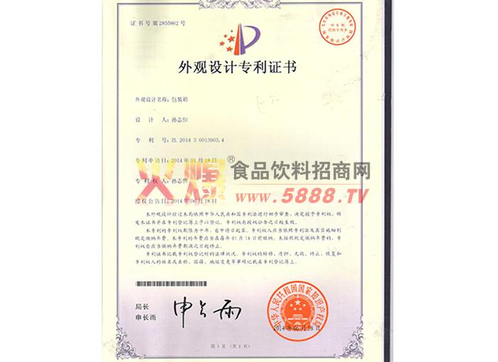 王中王弹脆专利1
