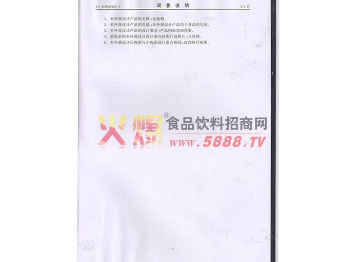 王中王弹脆专利4