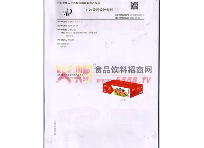 王中王肉块多专利2
