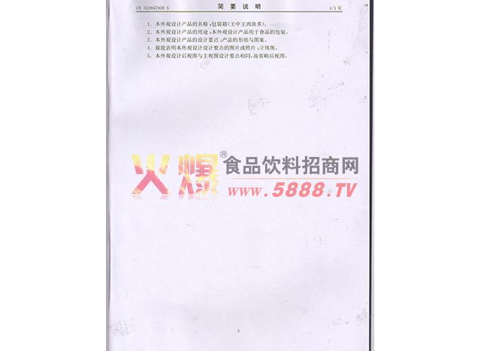 王中王肉块多专利4
