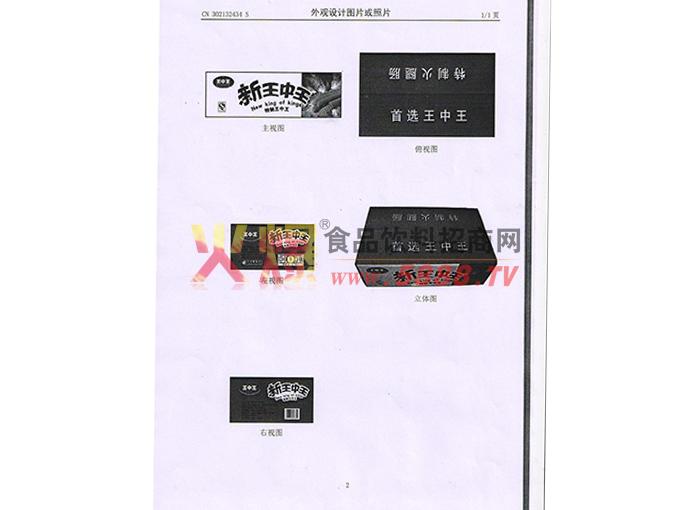 新王中王外观设计专利4
