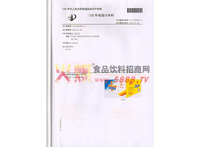优级外观专利3