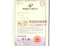王中王肉块多专利1