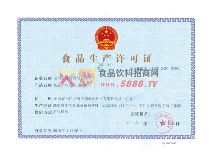 旺辉食品生产许可证副本